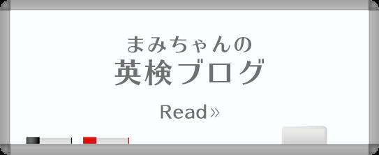 まみちゃんの 英検ブログ